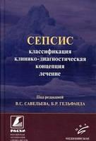 Савельев В.С. Сепсис: классификация, клинико-диагностическая концепция и лечение