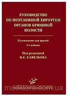 Савельев В.С., Кириенко А.И. Руководство по неотложной хирургии органов брюшной полости