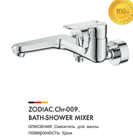 Смеситель для ванны Zodiac Latres