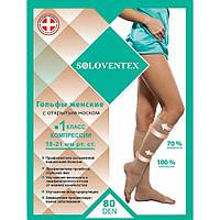 Гольфы женские с открытым носком Soloventex, 1 класс компрессии (18-21 мм рт.ст.) (80 Den)