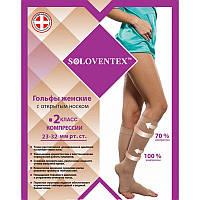 Гольфы компрессионные женские, с открытым носком Soloventex, 2 класс компрессии, (23-32 мм рт.ст.) (140 Den)