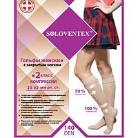 Гольфы женские с закрытым носком Soloventex, 2 класс компрессии, (23-32 мм рт.ст.), (140 Den)