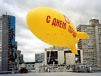 Рекламный виниловый дирижабль 7,0 м