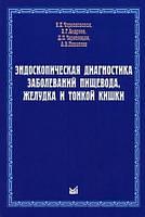 Чернеховская Н.Е. Эндоскопическая диагностика заболеваний пищевода, желудка и тонкой кишки