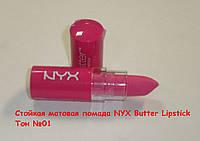 Стойкая матовая помада Nyx Matte Butterlipstick, тон 01 Razzle, цвет фуксии, ярко-розовый
