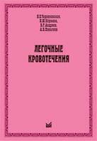 Чернеховская Н.Е. Легочные кровотечения