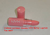 Стойкая матовая помада Nyx Matte Butterlipstick, тон 07 Hubba Bubba, нежно-розовая помада
