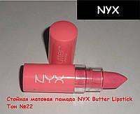Стойкая матовая помада Nyx Matte Butterlipstick, тон 22 Gumdrop, цвет чайной розы