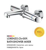 Смеситель для ванны Lorenzo Latres