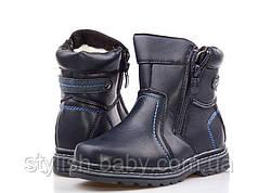 Детские зимние ботинки оптом. Детская зимняя обувь бренда Y.TOP для мальчиков (рр. с 27 по 32)