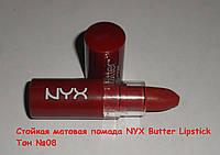 Стойкая матовая помада Nyx Matte Butterlipstick, тон 08 Mary Janes, красно-коричневая помада