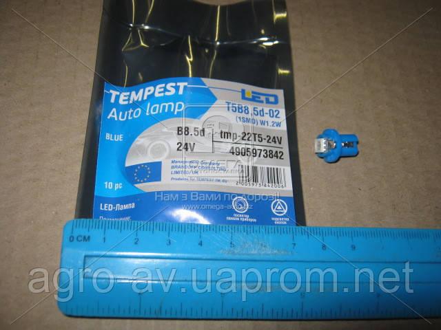 Лампа LED (tmp-22T5-24V) панели приборов, подсветкa кнопок T5B8,5d-02 (1SMD) W1.2W B8.5d голубая 24V <TEMPEST