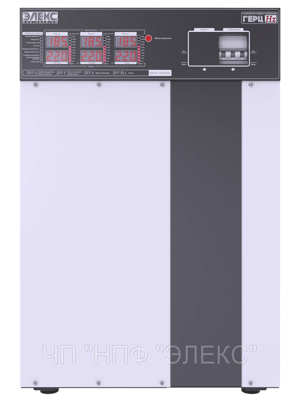 Стабилизатор напряжения трехфазный ГЕРЦ 16-3*25 v3.0 (16,5 кВА/кВт), 36 - ступенчатый, тиристорный