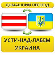Домашний Переезд из Усти-над-Лабем в Украину