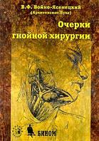 Войно-Ясенецкий В.Ф. Очерки гнойной хирургии