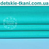 Хлопковая однотонная ткань  мятного цвета, ширина 220 см (№926)