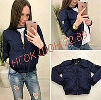 Женская осенняя стеганная курточка 2 цвета