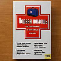"""Книга """"Первая помощь при заболеваниях и несчастных случаях"""""""