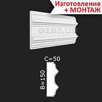 Декор для фасада дома: Наличник фасадный 13-150