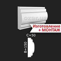 Декор для фасада дома: Наличник фасадный 32-150