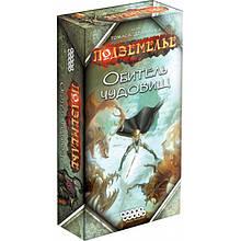 Настольная игра Подземелье: Обитель Чудовищ (Dungeoneer: Vault of the Fiends)