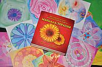 """""""Мандала-терапия""""(Верникова Н.) - Колода метафорических ассоциативных карт"""