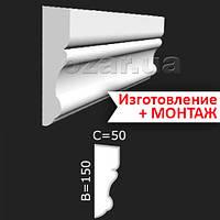 Фасадний декор: Молдинг из пенопласта фасадный 22-150