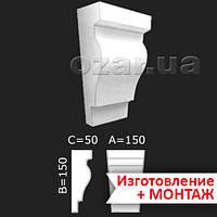 Фасадный декор: Фасадный кронштейн (консоль) 07-150