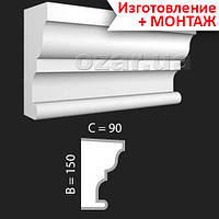 Декор для фасада дома: Подоконник фасадный 02-150