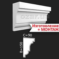 Подоконник  фасадный из армированного пенопласта 06-150
