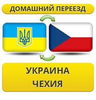 Домашний Переезд из Украины в Чехию