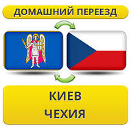 Домашний Переезд из Киева в Чехию