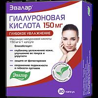 Гиалуроновая кислота Эвалар, 150 мг, 30 капсул.