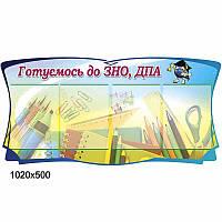 """Стенд голубой яркий """"ЗНО и ДПА"""""""