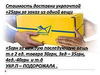 Доставка УкрПочты теперь от 25грн!