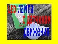 Светодиодная лампа с датчиком движения 7W E27 6500К
