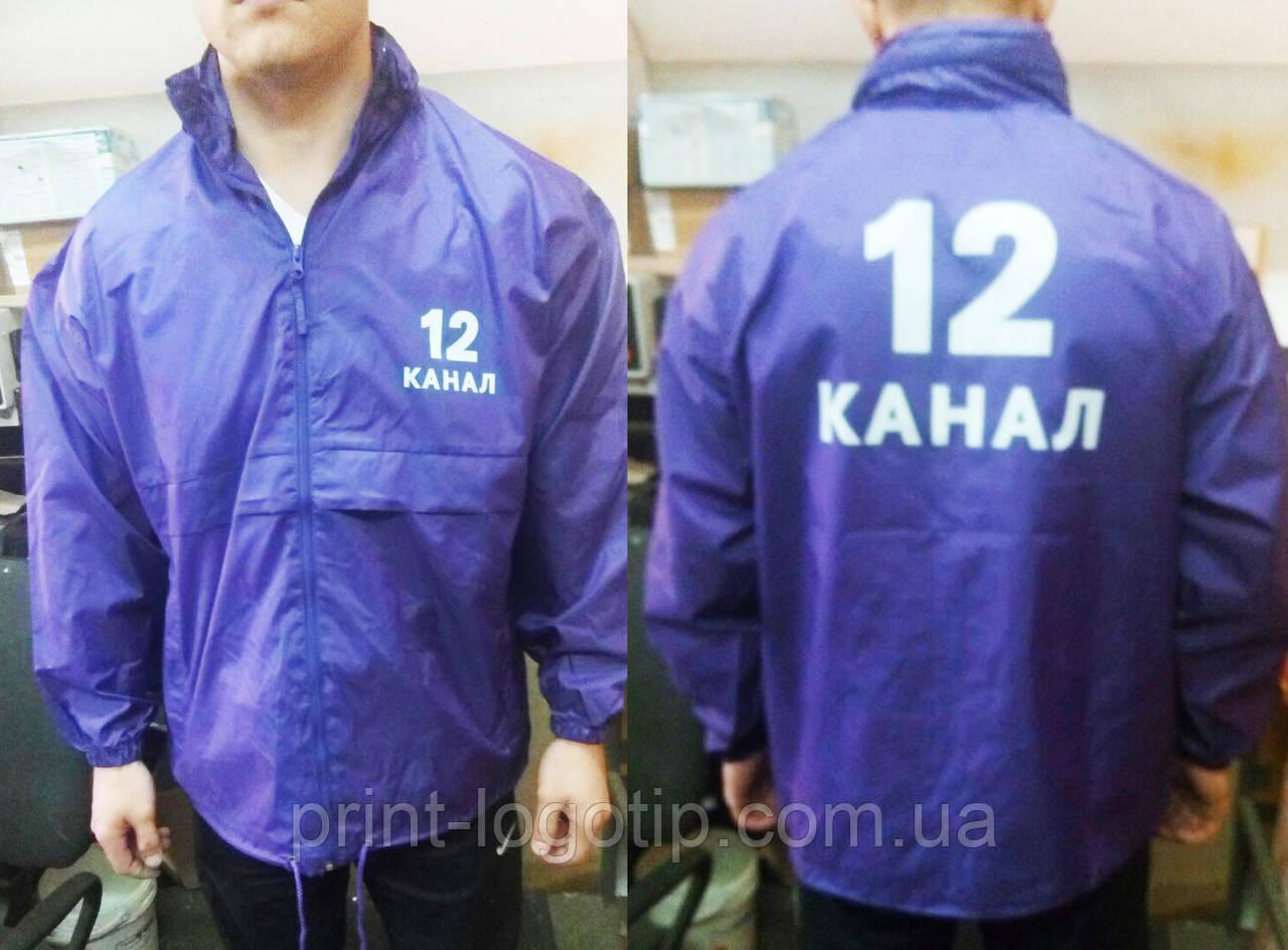 Ветровки с логотипом, пошив курток на заказ