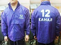 Ветровки с логотипом, пошив курток на заказ , фото 1