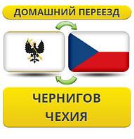 Домашний Переезд из Чернигова в Чехию