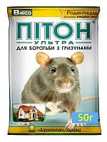 Родентицид Питон Ультра 50 г - гранулы от крыс, мышей, грызунов. Приманка готова к применению.