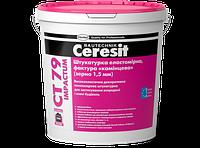 Ceresit CT 79 Impactum Штукатурка эластомерная, фактура «камешковая»
