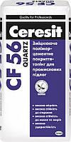 CF 56 Quartz светло-серый Упрочняющее полимерцементное покрытие-топинг для промышленных полов
