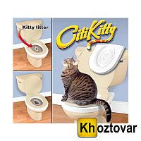 Система приучения кошек к унитазу Citi Kitty Cat Toilet Training