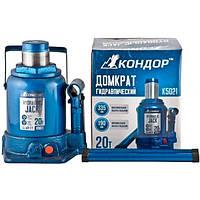Домкрат бутылочный низкий CONDOR K5021 20т 190-335мм