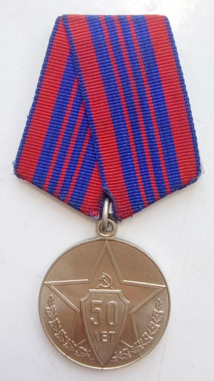 Медаль 50 лет Советской Милиции