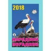 Календарь отрывной на 2018 год украинский язык