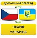 Из Чехии в Украину