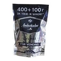 Кофе растворимый Ambassador Crema 500г.