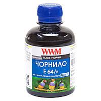 Черные чернила wwm e64/b black для epson l110/l210/l355 Фабрика печати 200 г водорастворимые