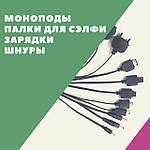 Моноподы, палки для сэлфи, наушники